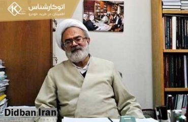 داماد شهید بهشتی درگذشت