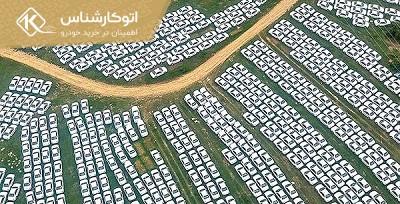 152 هزار خودرو در پارکینگ تولید