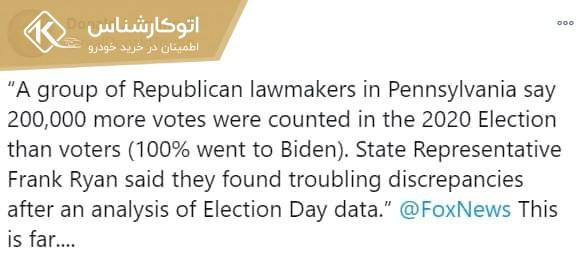 در پیامی توییتری؛ترامپ بر تقلب در انتخابات در «پنسیلوانیا» تأکید کرد